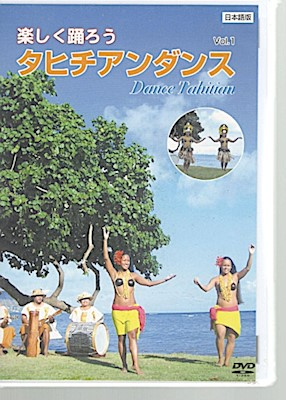 ENJOY LEARNING TAHITIAN DANCE, VOL 1. JAPANESE
